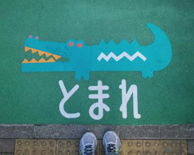 とまれ sign on the street