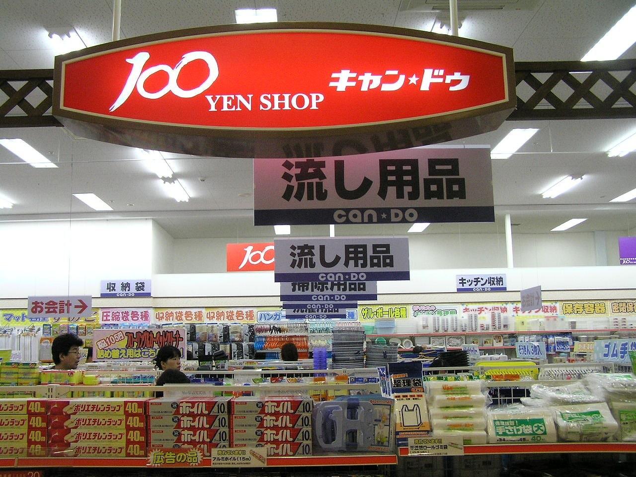 hyaku yen 100 yen store in Japan on a budget for souvenirs